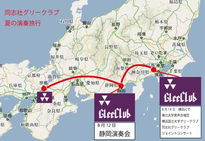 演奏旅行地図1.png