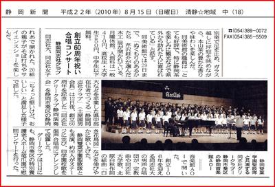 静岡新聞掲載.png