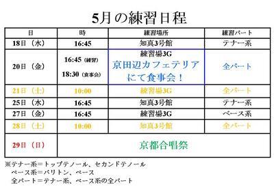 新入生用練習時間表.jpg