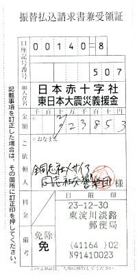 日本赤十字社受領書.jpg
