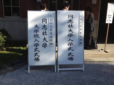 入学式看板.jpg