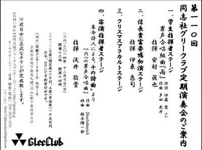 110回定期演奏会仮ビラ.jpg